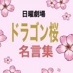 「ドラゴン桜2」(2021)名言集