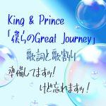 キンプリ「僕らのGreat Journey」歌詞と歌割り