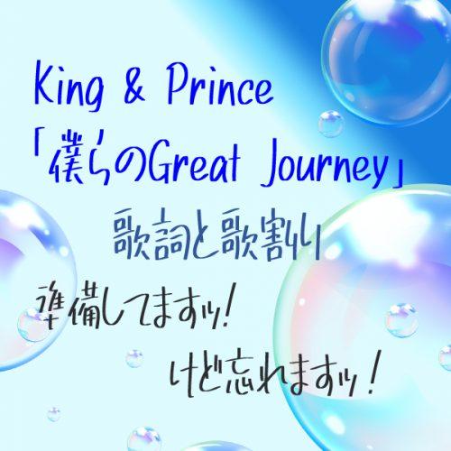King & Prince「僕らのGreatJourney」歌詞と歌割り