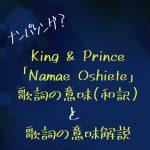 ナンパソング?キンプリ「Namae Oshiete」歌詞の意味(和訳)
