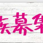 重岡大毅の演技がうまい!泣き笑いキャッチボールに涙「#家族募集します」1話のぱぱっとネタバレと感想