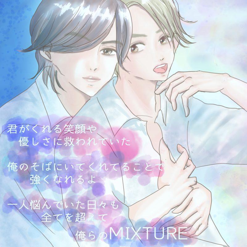 キンプリ歌詞小説「 MIXTURE」じぐひら