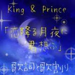 King & Prince「恋降る月夜に君想ふ」歌詞と歌割り