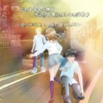 キンプリ妄想歌詞小説「雨音」11話〜追いつきたい、追い越したい、抜け出したい〜