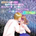 キンプリ妄想歌詞小説「雨音」12話 サマーデイズ〜不意打ちのkiss、でも夏に許して〜