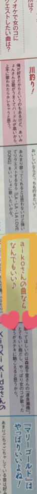 髙橋海人女の子でカラオケにリクエストしたい曲はaiko