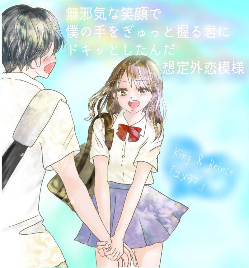 キンプリ歌詞小説「Seasons of Love」